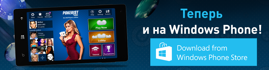 Теперь и на Windows Phone